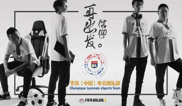 El Olympique de Lyon comienza su nueva aventura de eSports en China