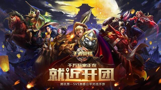 Tencent, propietaria de League of Legends, limitará el tiempo de juego de los menores en China