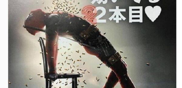 Lluvia de balas en el póster internacional de 'Deadpool 2'
