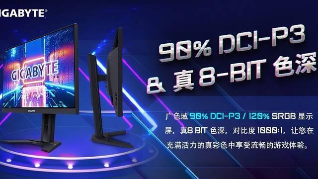 Gigabyte anuncia su nuevo monitor de 170 Hz diseñado para esports: Gigabyte G24F
