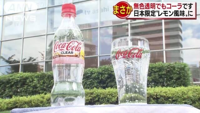 Coca-Cola Clear llegará a Japón el 11 de junio