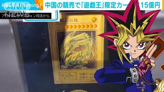 Una carta de Yu-Gi-Oh! alcanza los 13,4 millones de dólares en una subasta en China