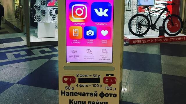 Esta máquina rusa te vende 100 likes en Instagram por menos de un euro