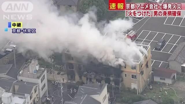 Un incendio provocado en las oficinas de Kyoto Animation deja al menos 12 muertos